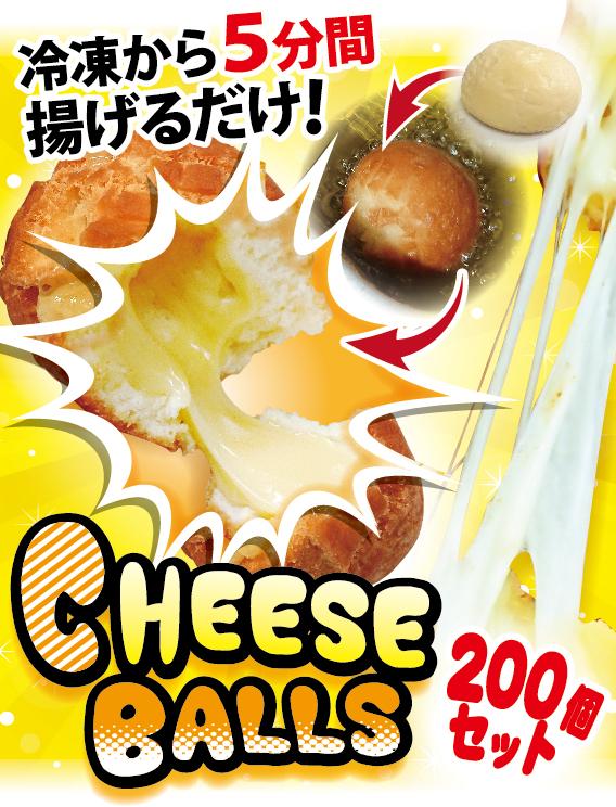 冷凍から5分間揚げるだけ!チーズボール200個セット