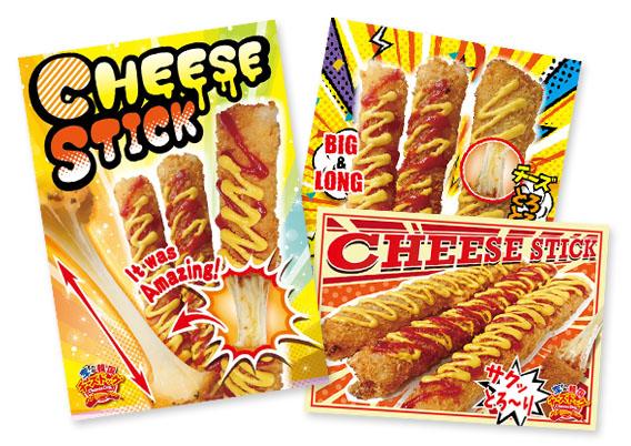 チーズスティックポスターイメージ