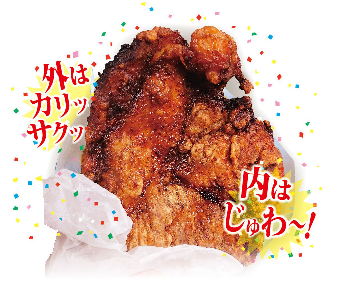こだわりの下味をつけた厳選鶏肉・台湾唐揚げ