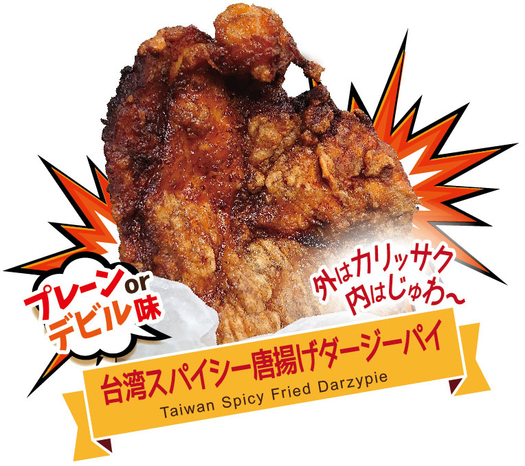 台湾スパイシー唐揚げ 大鶏排(ダージーパイ) 卸 限定販売  Taiwan spicy fried