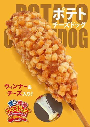 Newポテトチーズドッグ ポスターNo.2
