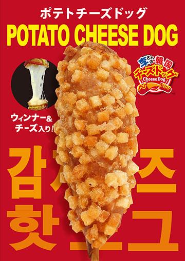 Newポテトチーズドッグ ポスターNo.1