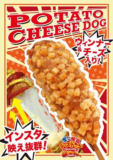 Newポテトチーズドッグ ポスターNo.4