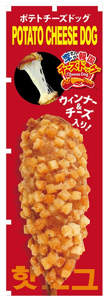 Newポテトチーズドッグ インスタ映え抜群 のぼり(旗) No.2