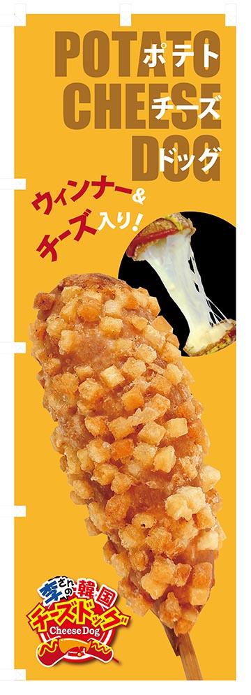 新しいポテトチーズドッグ のぼり(旗) No.2