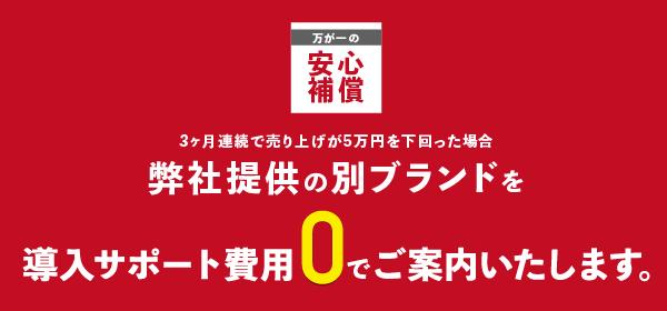 3ヶ月連続で売り上げが5万円を下回った場合、弊社提供の別ブランドを導入サポート0でご案内いたします。