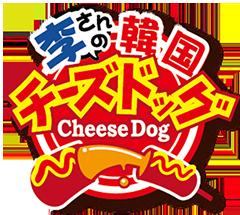 釜山発!李さんの韓国式チーズドッグ!卸専門!在庫日本一!業務用ハットグの販売はお任せ!